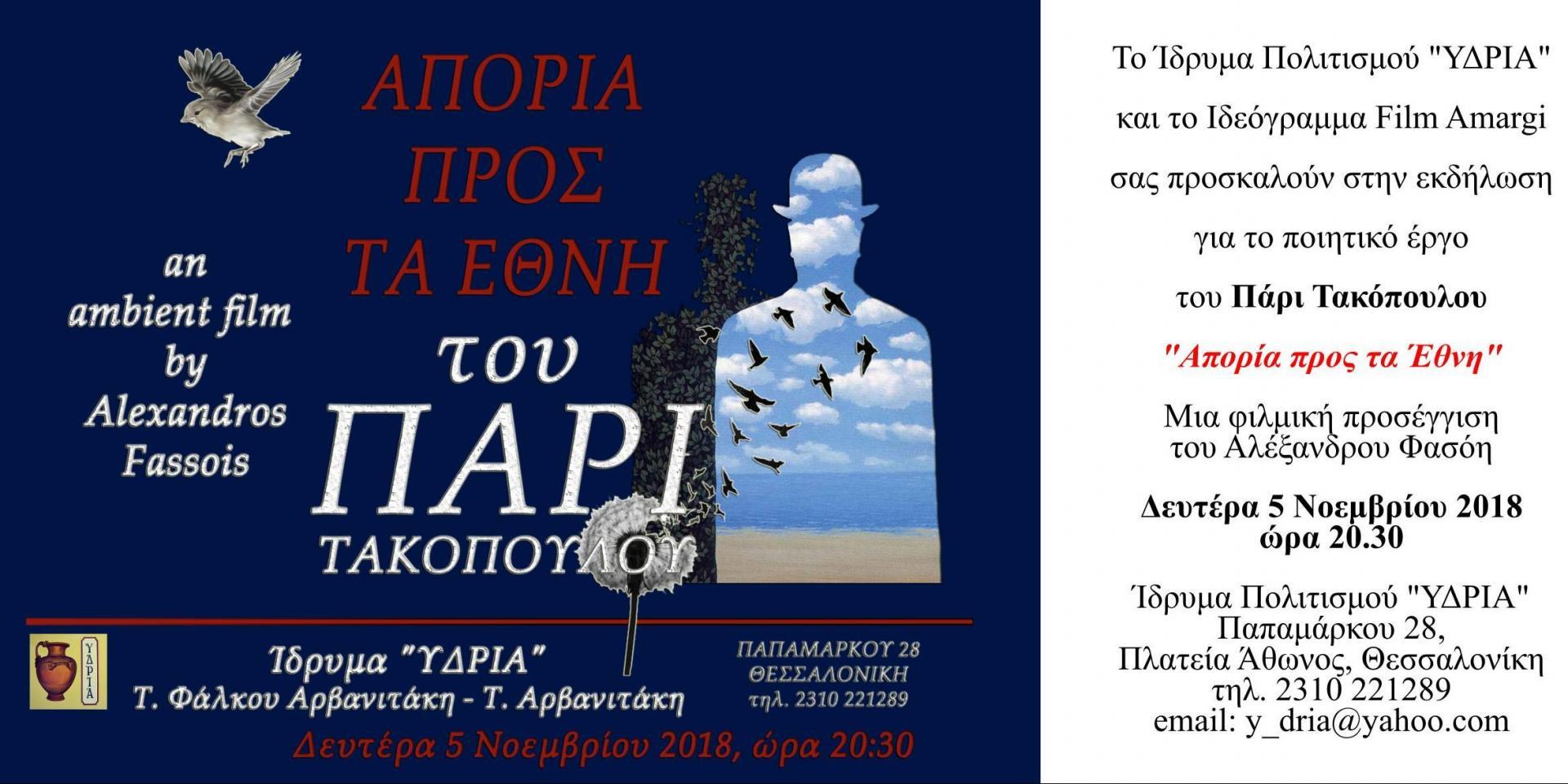 ΕΚΔΗΛΩΣΗ ΑΦΙΕΡΩΜΕΝΗ στο ποιητικό έργο του ΠΑΡΙ ΤΑΚΟΠΟΥΛΟΥ, στο ΙΔΡΥΜΑ ΥΔΡΙΑ