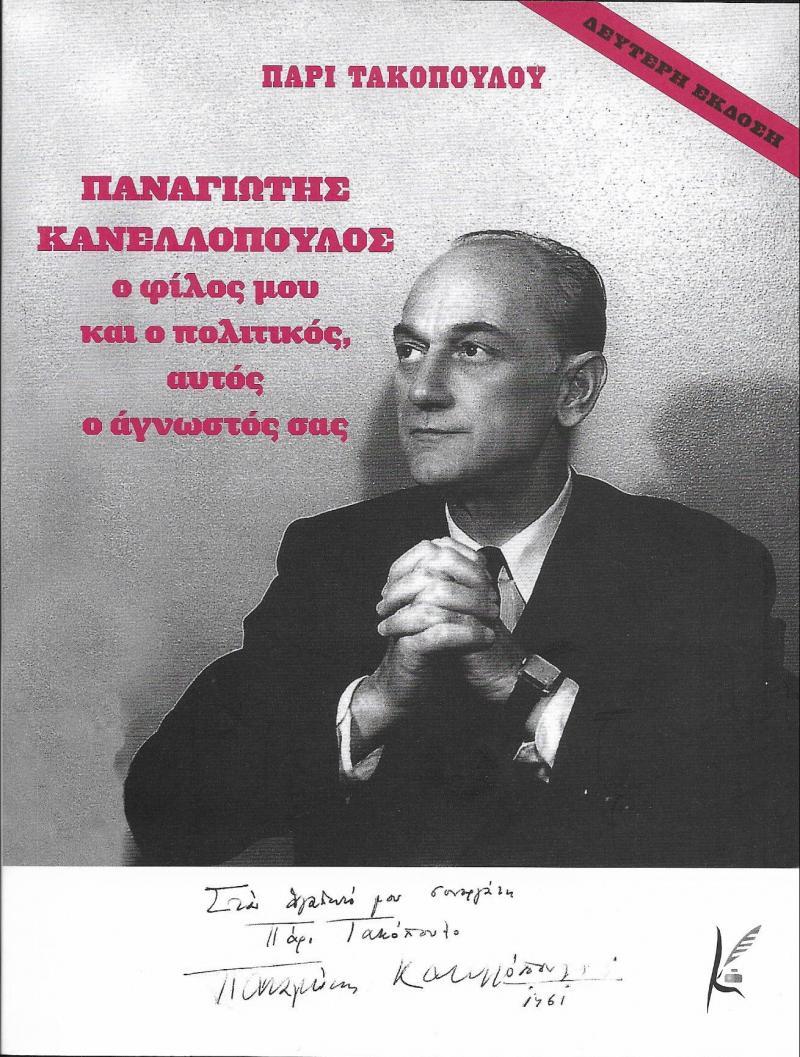 Παναγιώτης Κανελλόπουλος